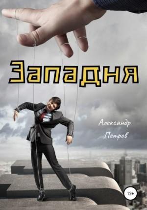 Петров Александр - Западня
