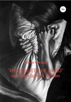 Мигаро Лилия - И большего не надо. История одной любви
