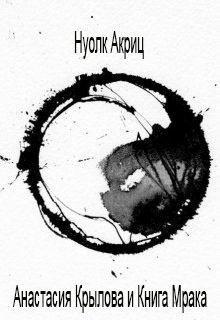Акриц Нуолк - Анастасия Крылова и Книга Мрака