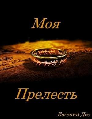 Дес Евгений - Моя Прелесть
