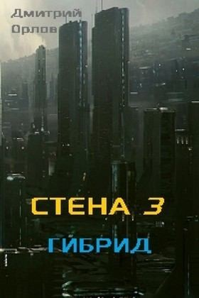 Орлов Дмитрий - Гибрид