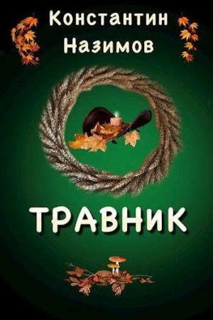 Борисов-Назимов Константин - Травник