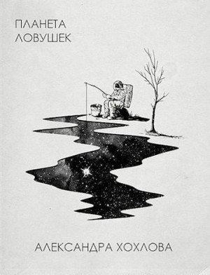 Хохлова Александра - Планета ловушек