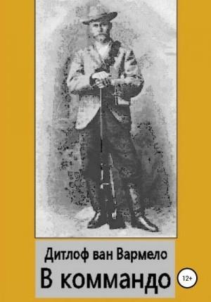 ван Вармело Дитлоф - В коммандо