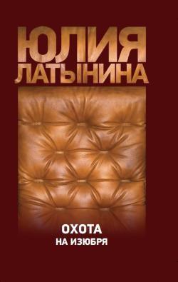 Латынина Юлия - Охота на изюбря