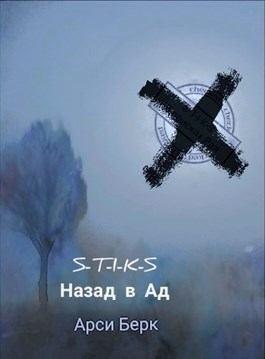 Берк Арси - Назад в ад