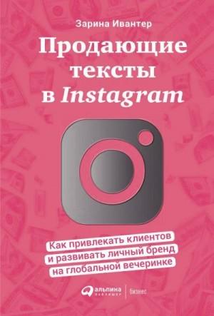 Ивантер Зарина - Продающие тексты в Instagram. Как привлекать клиентов и развивать личный бренд на глобальной вечеринке