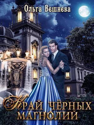 Вешнева Ольга - Край чёрных магнолий