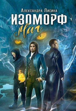 Лисина Александра - Изоморф-3. Маг