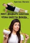 Жиглата Кристина - Минус двадцать килограмм, чтобы обрести любовь...