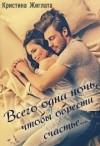 Жиглата Кристина - Всего одна ночь, чтобы обрести счастье...