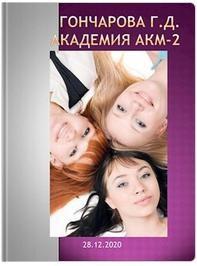Гончарова Галина - Академия Акм-2