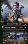 Чепенко Евгения - Инопланетянка его мечты
