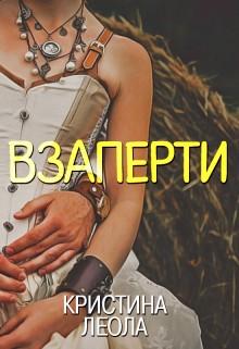 Леола Кристина - Взаперти