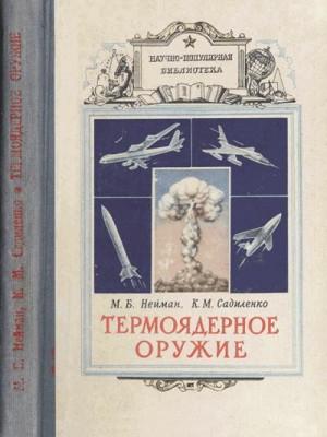 Нейман Моисей, Садиленко Константин - Термоядерное оружие