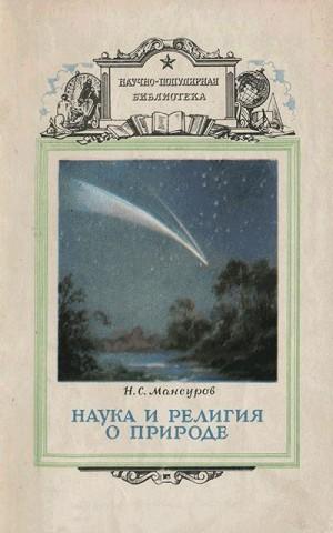 Мансуров Николай - Наука и религия о природе