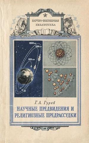 Гурев Григорий - Научные предвидения и религиозные предрассудки
