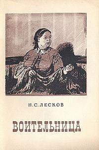 Лесков Николай - Воительница