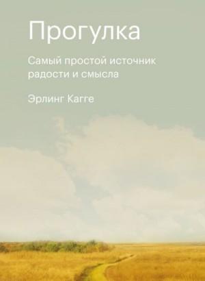 Кагге Эрлинг - Прогулка. Самый простой источник радости и смысла