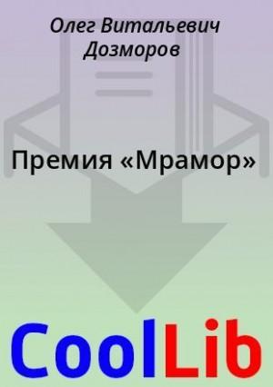 Дозморов Олег - Премия «Мрамор»