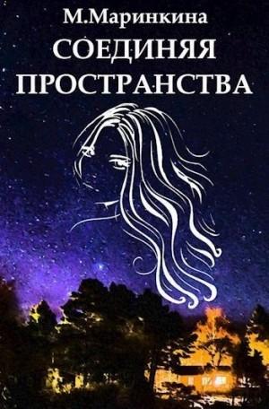 Маринкина М. - Соединяя пространства