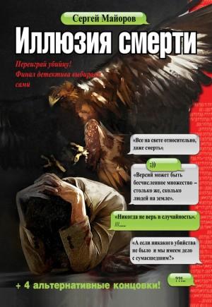 Майоров Сергей - Иллюзия смерти