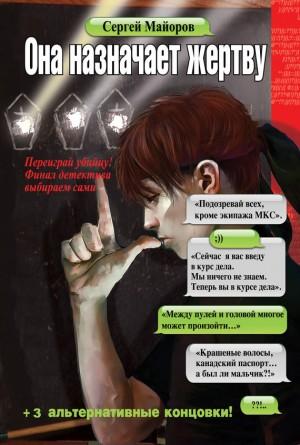 Майоров Сергей - Она назначает жертву