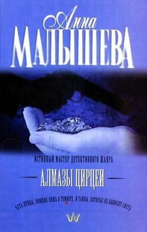 Малышева Анна - Алмазы Цирцеи