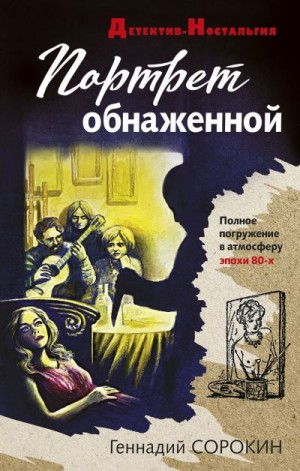 Сорокин Геннадий - Портрет обнаженной