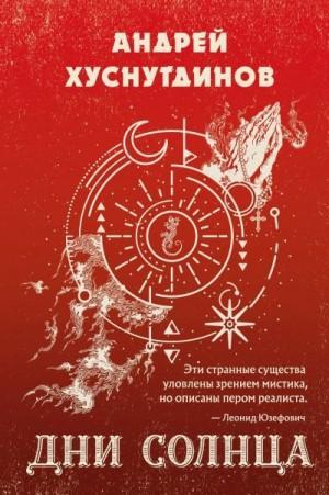 Хуснутдинов Андрей - Дни Солнца