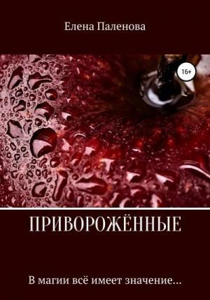 Паленова Елена - Приворожённые