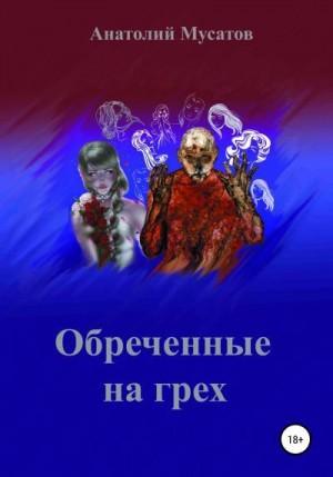 Мусатов Анатолий - Обреченные на грех