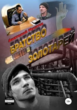 Мусатов Анатолий - Братство золотарей