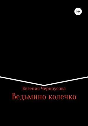 Черноусова Евгения - Ведьмино колечко