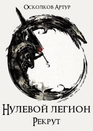 Осколков Артур - Рекрут