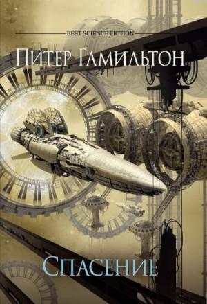 Гамильтон Питер Ф. - Спасение