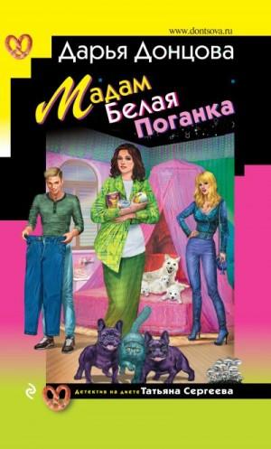 Донцова Дарья - Мадам Белая Поганка