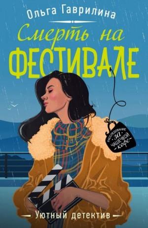 Гаврилина Ольга - Смерть на фестивале