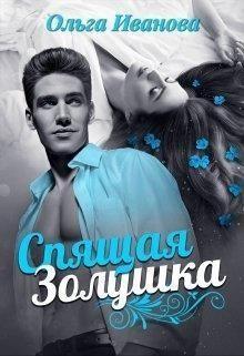 Иванова Ольга - Спящая Золушка