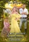 Агулова Ирина - Чужой ребёнок может стать твоим