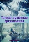 Князькова Нина - Тонкая душевная организация