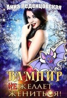 Леденцовская Анна - Вампир (не) желает жениться!