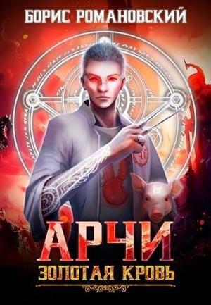 Романовский Борис - Золотая Кровь