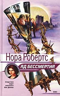 Робертс Нора - Яд бессмертия