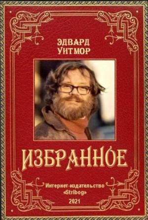 Уитмор Эдвард - Избранное