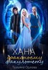 Орлова Тальяна - Хана драконьему факультету