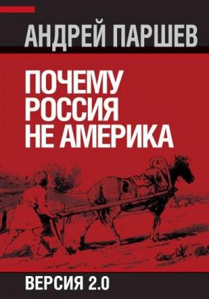 Паршев Андрей - Почему Россия не Америка. Версия 2.0