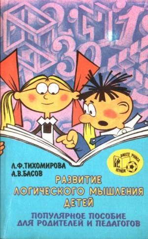 Тихомирова Лариса, Басов Алексей - Развитие логического мышления детей
