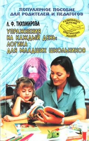 Тихомирова Лариса - Упражнения на каждый день: Логика для младших школьников