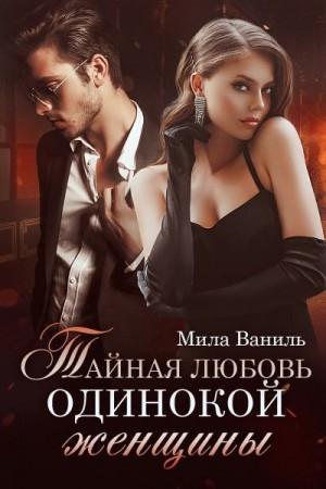 Ваниль Мила - Тайная любовь одинокой женщины